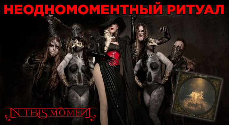 in_this_moment_заставка
